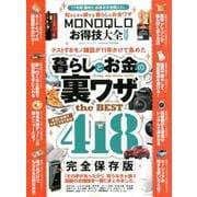MONOQLOお得技大全2020 (100%ムックシリーズ) [ムックその他]