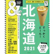 北海道2021【ハンディ版】(アサヒオリジナル &TRAVEL) [ムックその他]