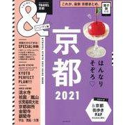 京都2021【ハンディ版】(アサヒオリジナル &TRAVEL) [ムックその他]