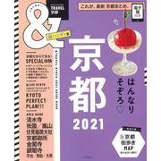 京都2021【超ハンディ版】(アサヒオリジナル &TRAVEL) [ムックその他]