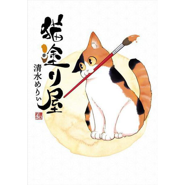 猫塗り屋 [単行本]