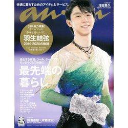 an・an (アン・アン) 2020年 3/18号 [雑誌]