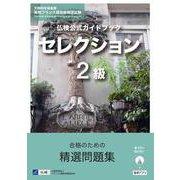 仏検公式ガイドブックセレクション2級(CD付) [単行本]