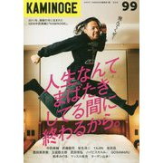 KAMINOGE〈99〉 [単行本]