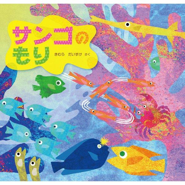 サンゴのもり(imagination unlimited) [絵本]