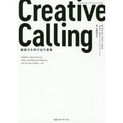 Creative Calling クリエイティブ・コーリング―創造力を呼び出す習慣 [単行本]