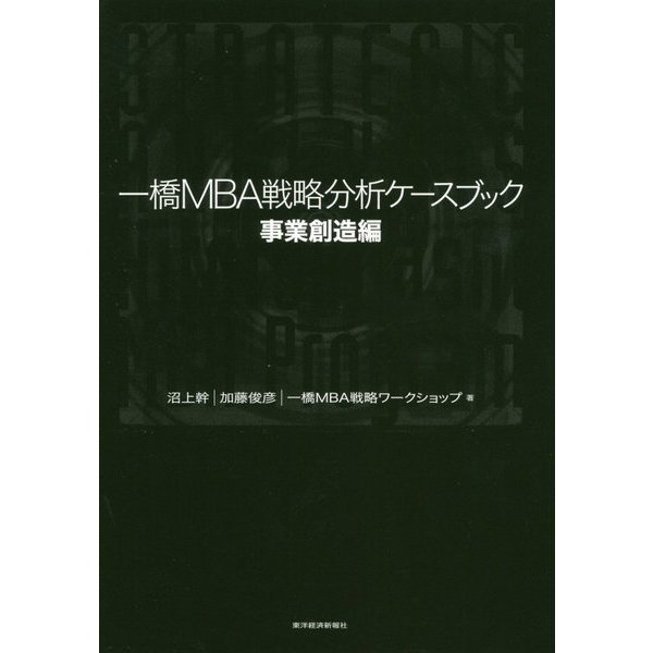 一橋MBA戦略分析ケースブック 事業創造編 [単行本]
