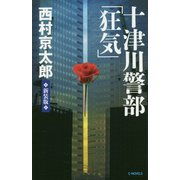 十津川警部「狂気」 新装版;改版 (C・NOVELS) [新書]