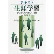 テキスト生涯学習―学びがつむぐ新しい社会 新訂2版 [単行本]