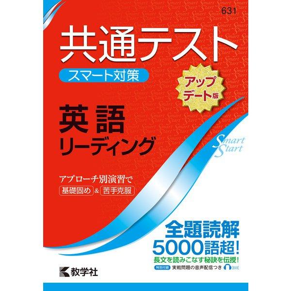 共通テスト スマート対策 英語(リーディング)  [アップデート版](Smart Startシリーズ) [全集叢書]
