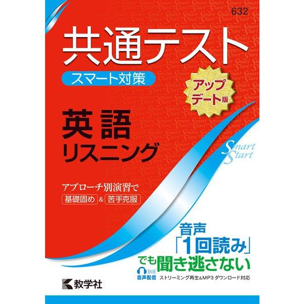 共通テスト スマート対策 英語(リスニング) [アップデート版](Smart Startシリーズ) [全集叢書]
