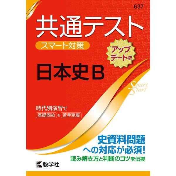 共通テスト スマート対策 日本史B [アップデート版](Smart Startシリーズ) [全集叢書]