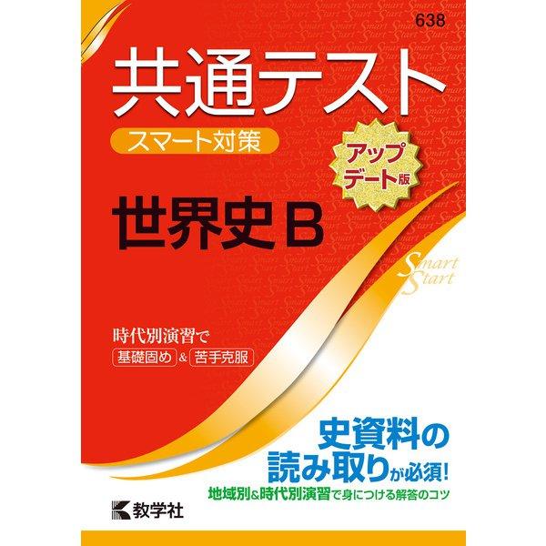共通テスト スマート対策 世界史B [アップデート版](Smart Startシリーズ) [全集叢書]