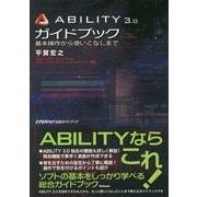 ABILITY3.0ガイドブック―基本操作から使いこなしまで [単行本]