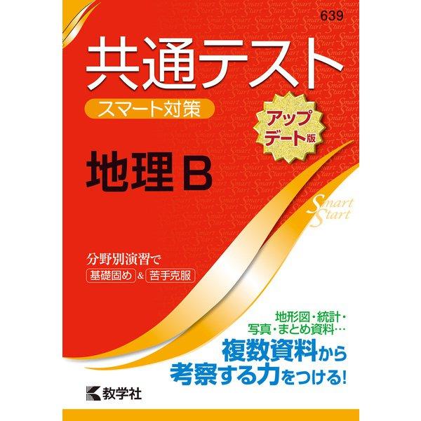 共通テスト スマート対策 地理B [アップデート版](Smart Startシリーズ) [全集叢書]