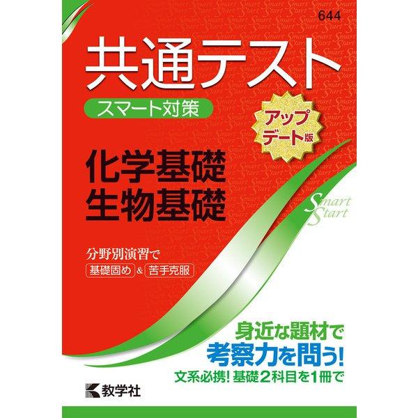 共通テスト スマート対策 化学基礎・生物基礎 [アップデート版](Smart Startシリーズ) [全集叢書]