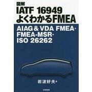 図解IATF16949よくわかるFMEA―AIAG&VDA FMEA・FMEA-MSR・ISO26262 [単行本]