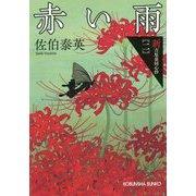 赤い雨―新・吉原裏同心抄〈2〉(光文社時代小説文庫) [文庫]