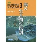 海は地球のたからもの〈3〉海の生き物の役割 [全集叢書]