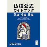 3級・4級・5級仏検公式ガイドブック〈2020年度版〉―実用フランス語技能検定試験 [単行本]