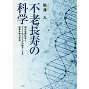 不老長寿の科学―現代生命科学とアーユルヴェーダの融合による健康長寿の実現 [単行本]