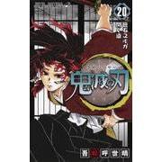 鬼滅の刃 20(ジャンプコミックス) [コミック]