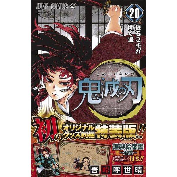 鬼滅の刃 20 ポストカードセット付き特装版(ジャンプコミックス) [コミック]