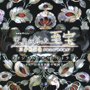 "NHKスペシャル 天皇が創った至宝~正倉院宝物が伝える""日本誕生""~ オリジナル・サウンドトラック"