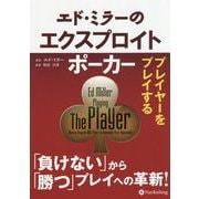 エド・ミラーのエクスプロイトポーカー―プレイヤーをプレイする(カジノブックシリーズ) [単行本]