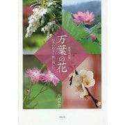 万葉の花―四季の花々と歌に親しむ 新装改訂版 [単行本]
