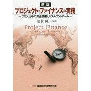 プロジェクト・ファイナンスの実務―プロジェクトの資金調達とリスク・コントロール 新版 [単行本]