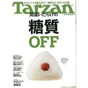 Tarzan (ターザン) 2020年 3/26号 [雑誌]