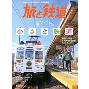 旅と鉄道 2020年 05月号 [雑誌]
