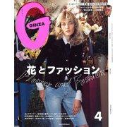 GINZA (ギンザ) 2020年 04月号 [雑誌]