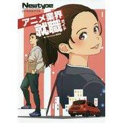 Newtype presentsアニメ業界就職ガイド [単行本]
