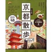 歩く地図 京都散歩 2021(SEIBIDO MOOK) [ムックその他]