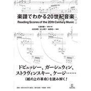 楽譜でわかる20世紀音楽 [単行本]