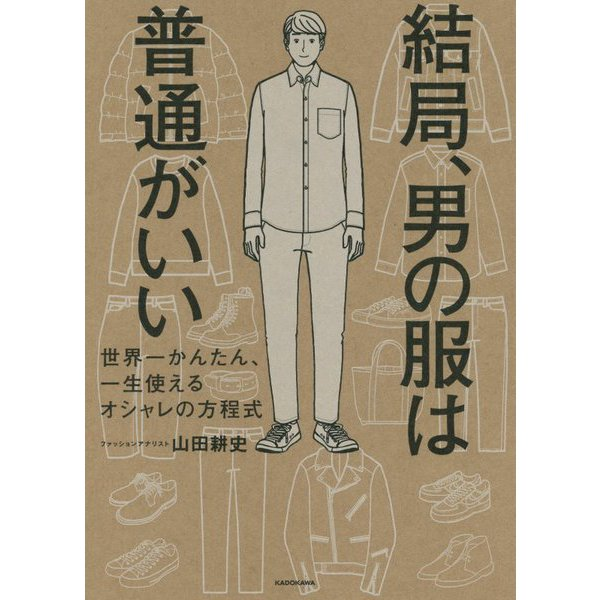 結局、男の服は普通がいい―世界一かんたん、一生使えるオシャレの方程式 [単行本]