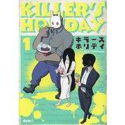 KILLER'S HOLIDAY 1(コミックELMO) [コミック]