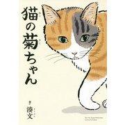 猫の菊ちゃん [単行本]