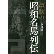 激動の昭和名馬列伝(サラブレBOOK) [単行本]