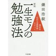 一生モノの勉強法―理系的「知的生産戦略」のすべて 新版 (ちくま文庫) [文庫]