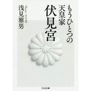 もうひとつの天皇家 伏見宮(ちくま文庫) [文庫]