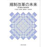 規制改革の未来-地方創生の経済政策 [単行本]