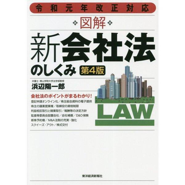 図解新会社法のしくみ 第4版 [単行本]