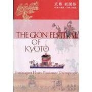京都 祇園祭-町衆の情熱・山鉾の風流(Shibunkaku Works) [単行本]