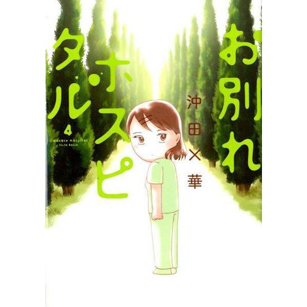 お別れホスピタル<4>(ビッグ コミックス) [コミック]