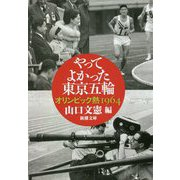 やってよかった東京五輪―オリンピック熱1964(新潮文庫) [文庫]