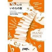 やさしく弾けるピアノピースPPE10 いのちの歌 [ムックその他]