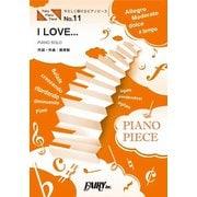 やさしく弾けるピアノピースPPE11 I LOVE・・・ [ムックその他]